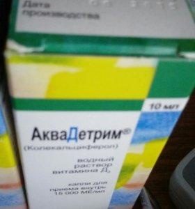 Витамин новые