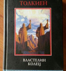 """Джон Р. Р. Толкиен """"Властелин колец"""""""