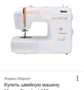 Продам швейную машинку micron 112