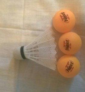 Валанчики и теннисные мячики