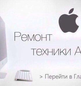 Ремонт техники Apple, iPhone, MacBook, iMac.
