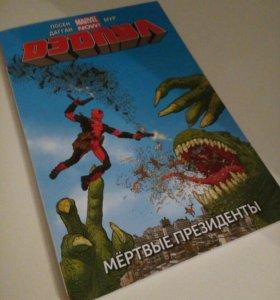Комиксы и книга о Дэдпуле