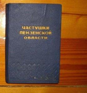 Частушки Пензенской области.