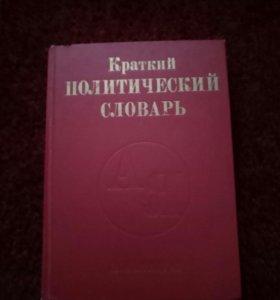 Краткий политический словарь. В. П. Абаренков