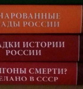 Продаю коллекцию книг.