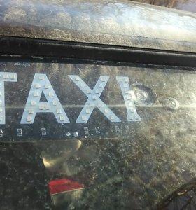 Для таксования