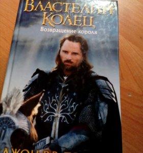 """Книга """" Властелин Колец"""""""