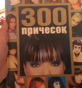 300 Причёсок книга