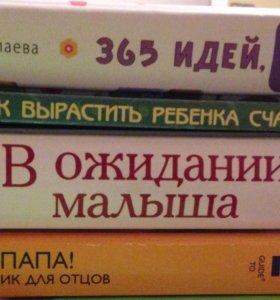 Книги для мам (и одна для пап :) )