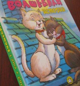 Детская подарочная книга с волшебными историями