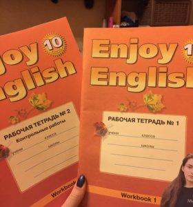 Тетради по английскому языку за 10 класс