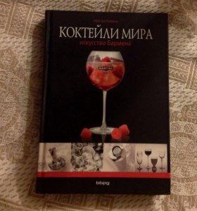 """Книга """"Коктейли мира"""" Ива Бармина коллекционная"""