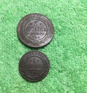 Царские монеты 1908 года
