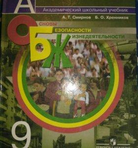 Учебник ОБЖ 9 класс