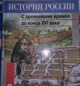 Учебник. История России