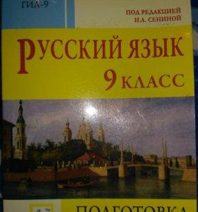 Русский язык 9 класс ОГЭ, ГИА