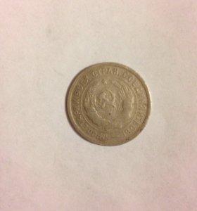Монета 1932год. 20 коп.
