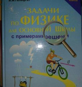 Задачник по физике 7-9 классы (Кирик)