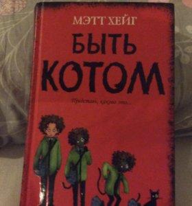 """Книга """"Быть Котом""""."""