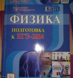 Физика 11 класс ЕГЭ