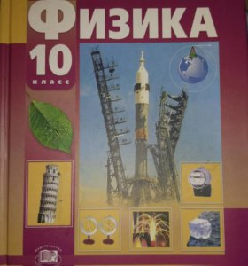 Физика 10 класс (Тихомирова, Яровский)