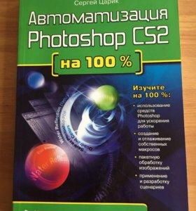 Автоматизация PhotoShop на 100
