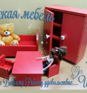 Игрушечная мебель комплект