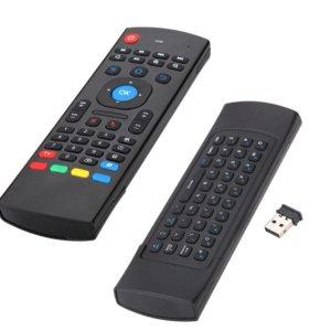 ПДУ, беспроводная клавиатура,мышь. MX III. 3в1