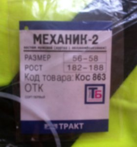 Мужской полу комбинезон МЕХАНИК 2