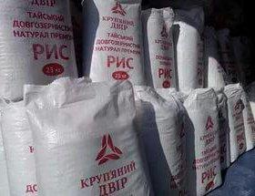 Мешок прочный для рисовой крупы 25 кг б/у