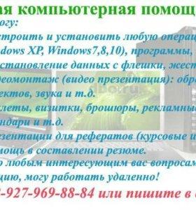 Установка и настройка программ и windows