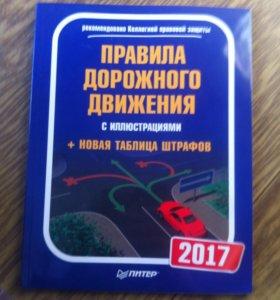 Экзаменационные билеты и правила ПДД