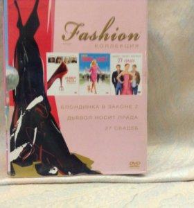 фэшен fashion коллекция 3 фильма
