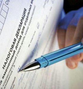 Заполнение налоговых деклараций