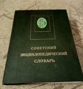Совецкий инциклопедический словарь