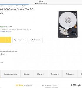 Жёсткий диск 3,5 750гб