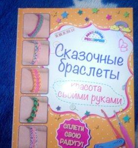 Книжка для плетенич резиночек