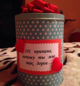 Подарок любимому человеку