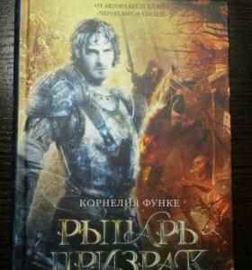 "Книга ""Рыцарь-призрак"" Корнелия Функе"