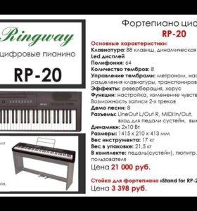 Цифровое фортепиано