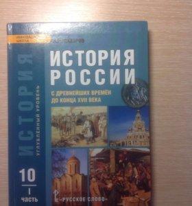 """Учебник """"История России"""" 10 класс часть 1"""