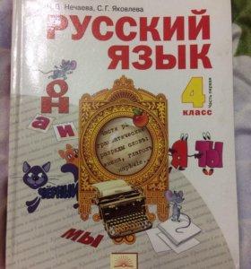 Продам учебник 2 части