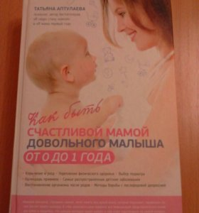 """Книга """"Как быть счастливой мамой довольного малыша"""
