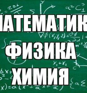 Репетитор по Математике, Физике, Химии.