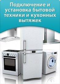 Установка кухонной техники