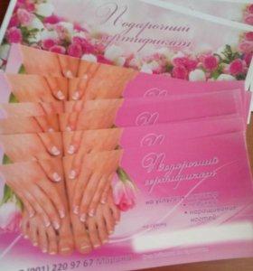 Подарочные сертификаты на маникюр