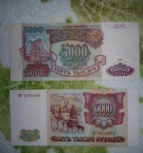 Пять тысяч 1993г. ( выпуск 1994)