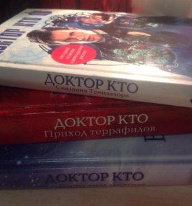 Книги Доктор Кто