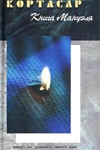 Книга Мануэля. Кортасар
