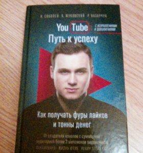 """Книга """"Путь к успеху"""" Н.Соболев"""